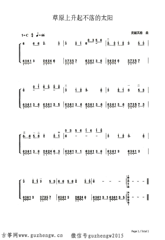 优美的谱子-本曲谱为钢琴谱需要根据底部文章思路自行改编为古筝谱,仅供古筝