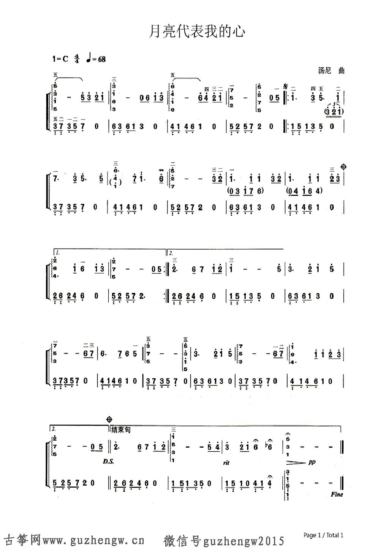 古筝各调式对应五线谱