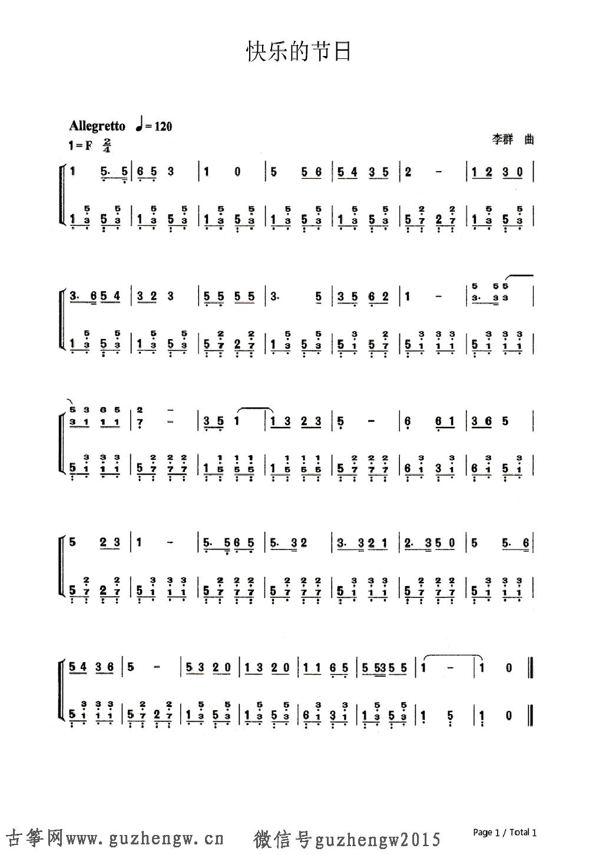 快乐的节日-经典儿歌