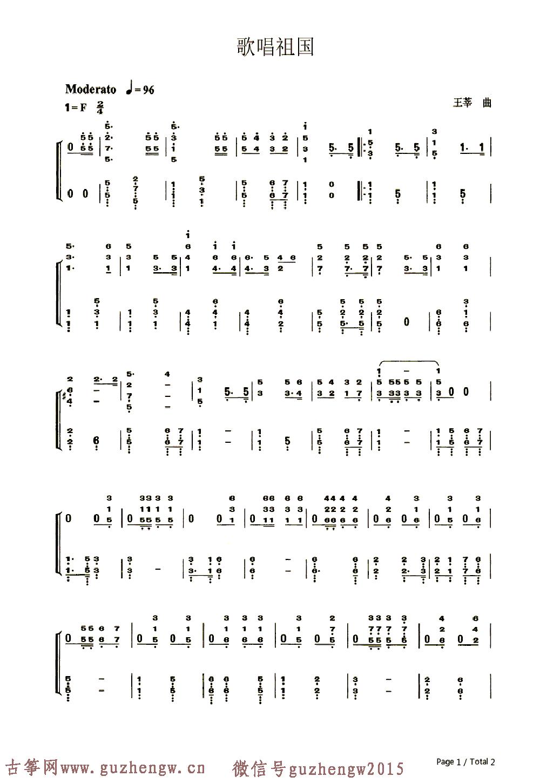 歌唱祖国 第二国歌 简谱 需改编