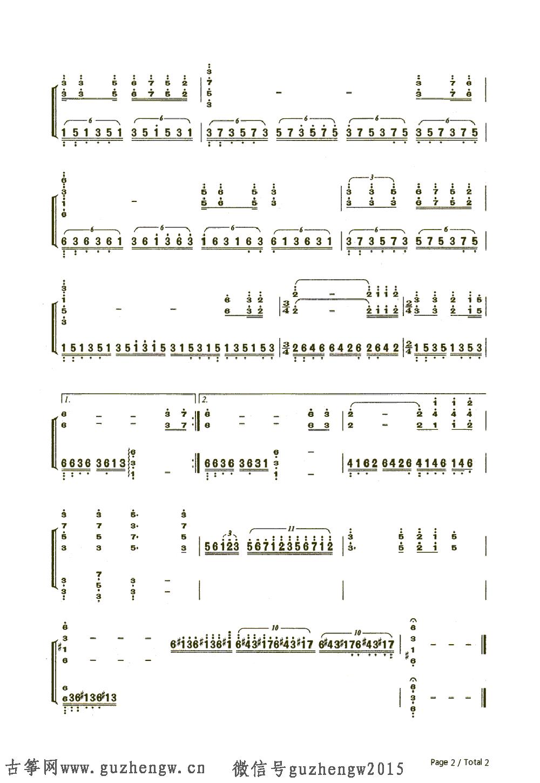 青藏高原 古筝谱 钢琴谱