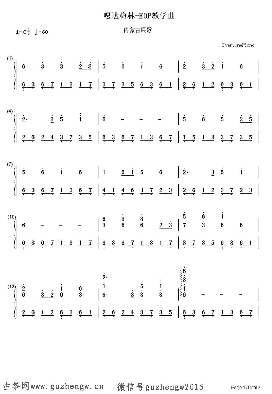 嘎达梅林 古筝谱 钢琴谱