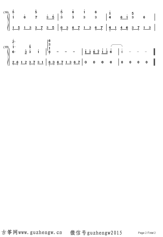嘎达梅林-蒙古民歌(简谱 需改编)