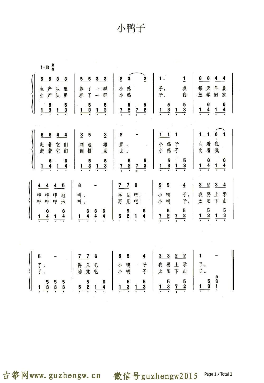 本曲谱为钢琴谱需要根据底部文章思路自行改编为古筝谱,仅供古筝爱好者参考,欢迎广大爱好者提供古筝谱! 半分解和弦伴奏常用来为欢快以及跳跃性歌曲伴奏。由于形式不同,种类也不同。该曲属于以原位主和弦为中心的半分解和弦伴奏。