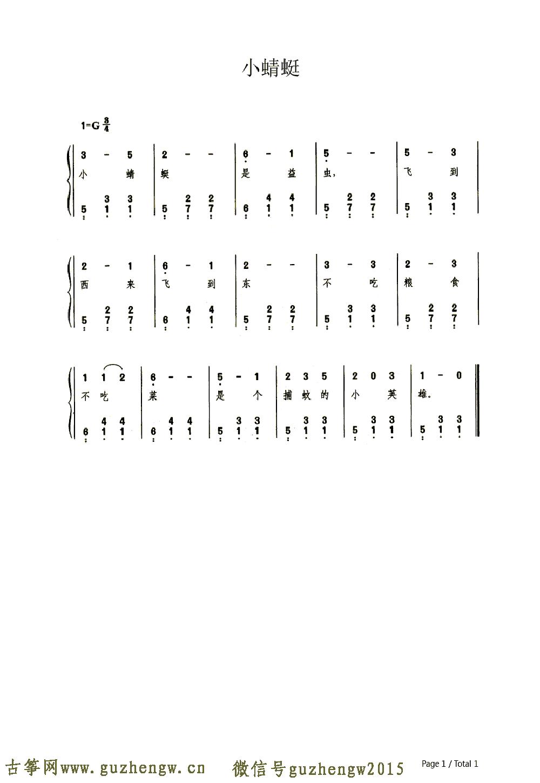 小蜻蜓(带歌词版)(简谱