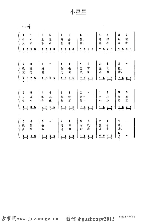 小星星(带歌词版)(简谱 需改编) - 简谱 - 中国古筝
