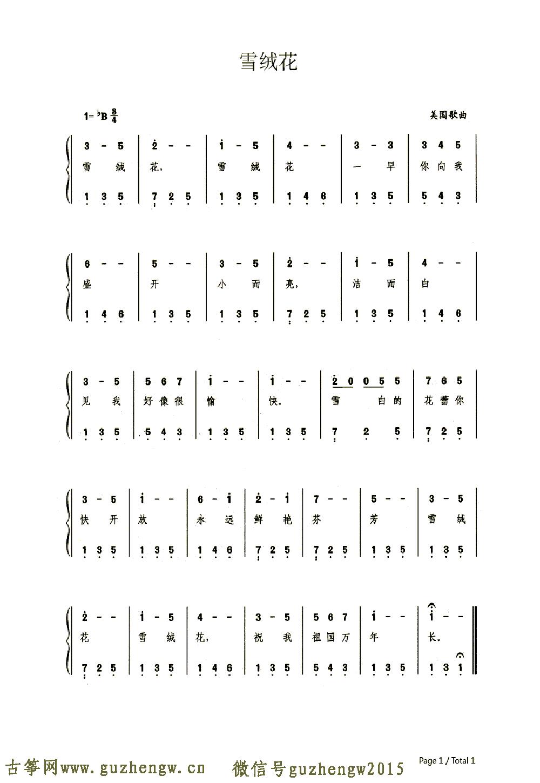 雪绒花(带歌词版)(简谱 需改编) - 简谱 - 中国古筝