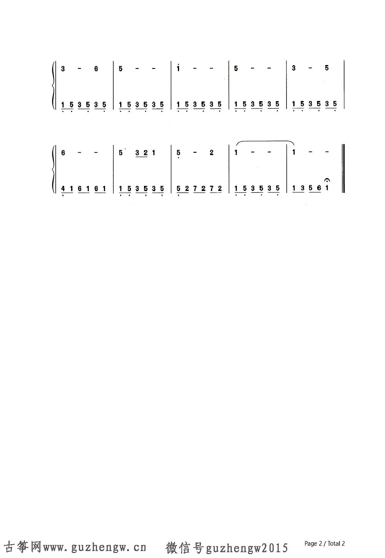 小白船(带歌词版)(简谱