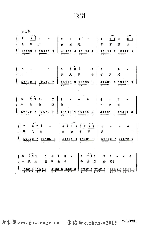 送别(歌词版)(简谱 需改编) - 简谱 - 中国古筝商城图片