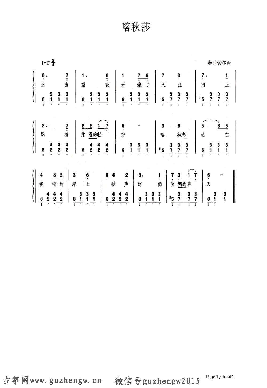 喀秋莎(带歌词版)(简谱 需改编)