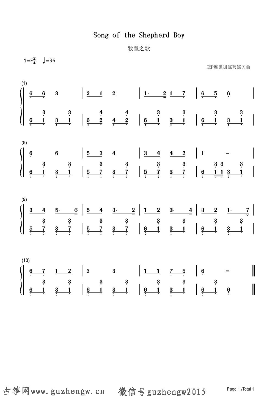 牧童之歌(带歌词版)(简谱