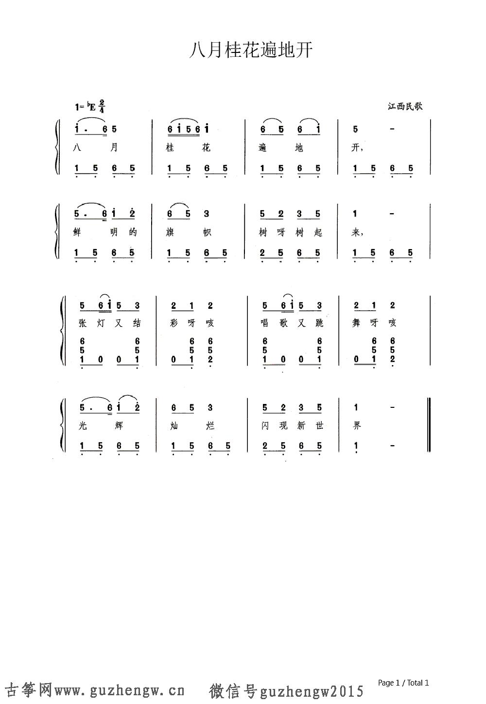 八月桂花遍地开(带歌词版)(简谱 需改编)