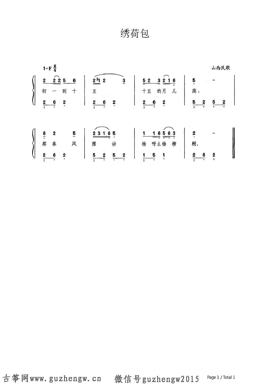 绣荷包(带歌词版)(简谱 需改编)