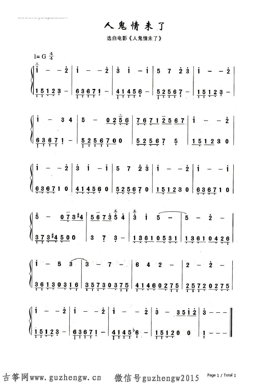<松花江上>小提琴歌谱-本曲谱为钢琴谱需要根据底部文章思路自行改编为古筝谱,仅供古筝