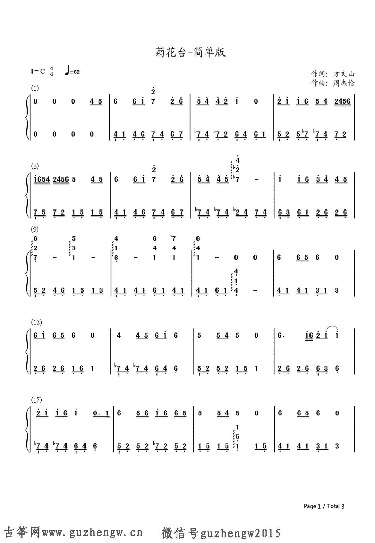 有一天基督教歌词歌谱-本曲谱为钢琴谱需要根据底部文章思路自行改编为古筝谱,仅供古筝