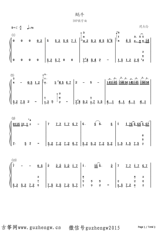 蜗牛-周杰伦(简谱 需改编)图片