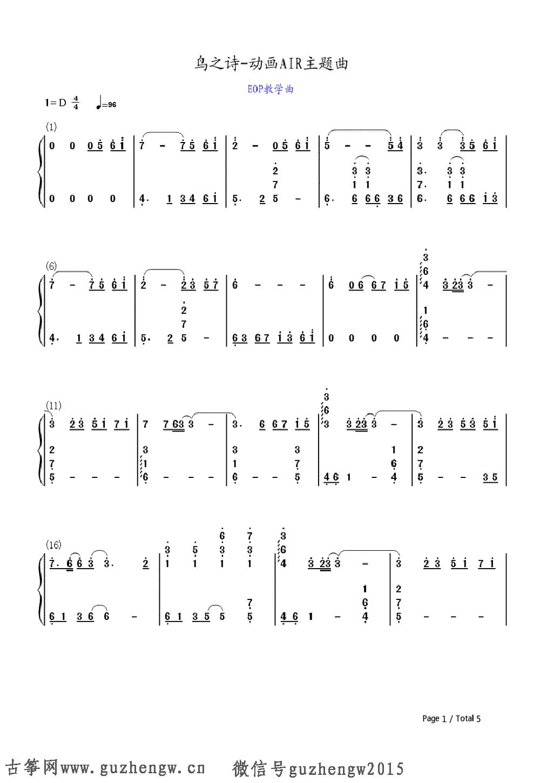 鸟之诗-动画air主题曲(简谱 需改编)
