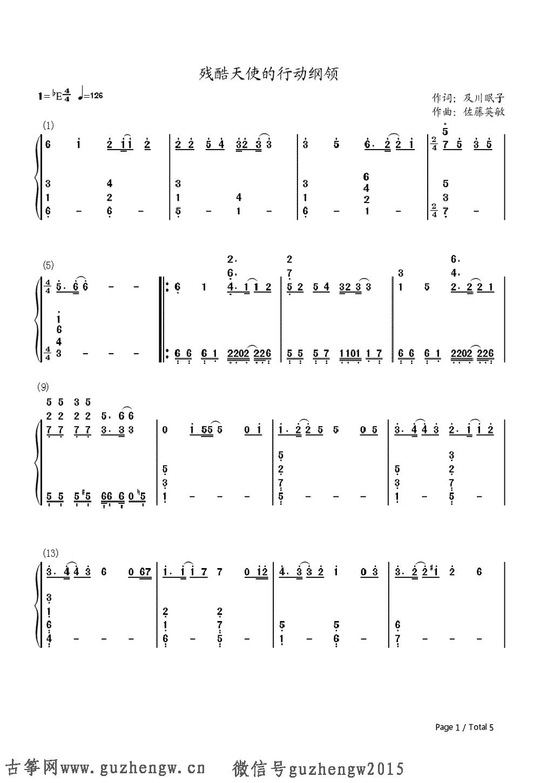 动纲领 新世纪福音战士主题曲 简谱 需改编