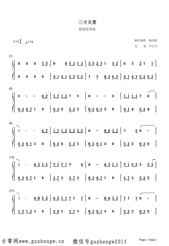 三寸天堂-简单版(简谱 需改编)