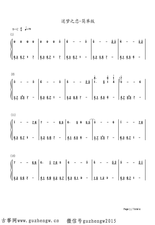 迷梦之恋-简单又很好听的钢琴曲(简谱 需改编)