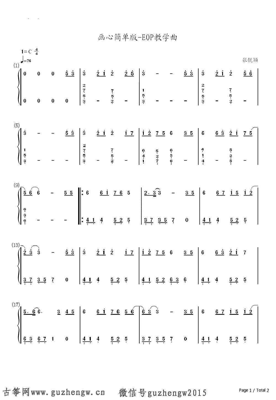 国歌简易歌谱-本曲谱为钢琴谱需要根据底部文章思路自行改编为古筝谱,仅供古筝
