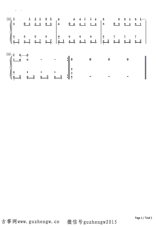 古筝谱 黄昏