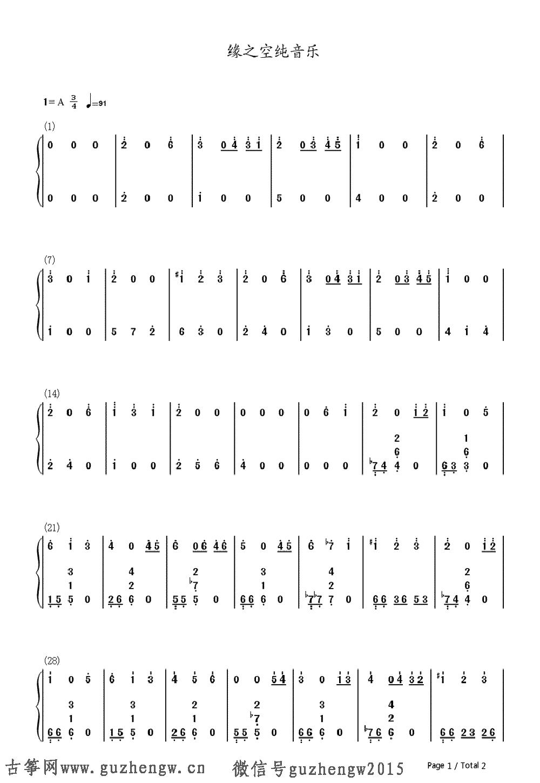 缘之空纯音乐 简谱 需改编