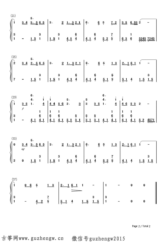 万水千山总是情-eop教学曲(简谱