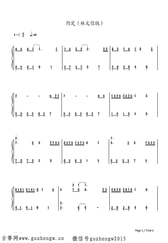 约定 林文信版 EOP教学曲 简谱 需改编