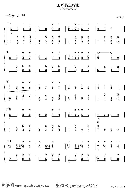 最简单的电钢琴谱子-进行曲 贝多芬简易版 简谱 需改编  《土耳其进行曲》eopn双手简谱由