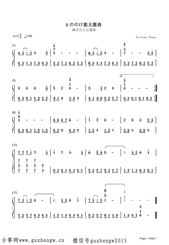 本曲谱为钢琴谱需要根据底部文章思路自行改编为古筝谱,仅供古筝爱好者参考,欢迎广大爱好者提供古筝谱! 幽灵公主主题曲双手简谱和五线谱完全对应,是EOP教学曲。 《幽灵公主》是吉卜力工作室于1997年推出的宫崎骏动画电影幽灵公主主题曲。宫崎骏在《幽灵公主》中探讨对环境的破坏,和人是否能够与自然真正和平共处等问题。《幽灵公主》的背景设定在日本的室町时代,这是中古时代进入近代的一段转变期,征夷大将军的权势大幅的衰弱。《幽灵公主》的配乐与片尾曲《姫》都是由久石让所创作,其中《姫》的CD在日本销售量超过