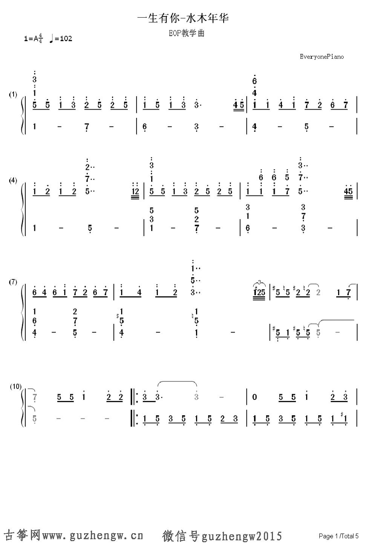 喜洋洋歌曲谱子-本曲谱为钢琴谱需要根据底部文章思路自行改编为古筝谱,仅供古筝