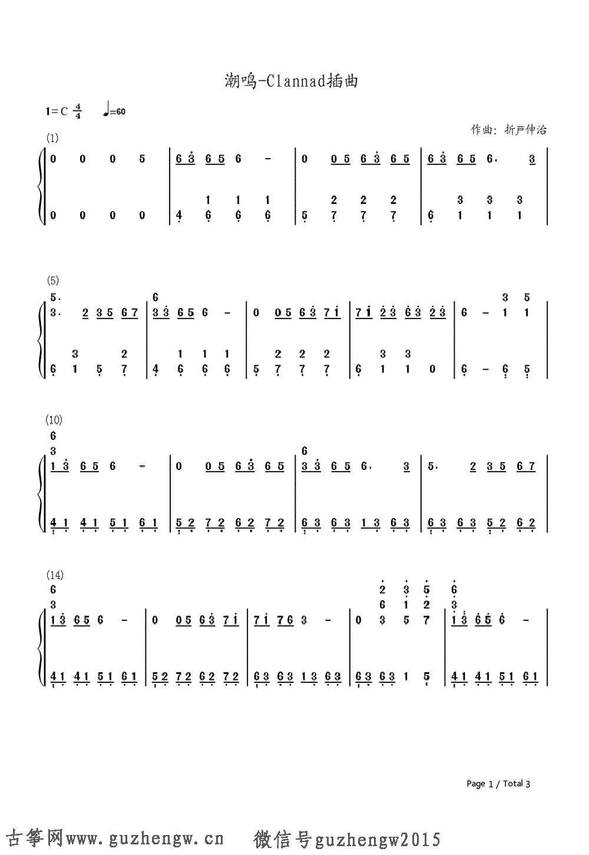 潮鸣-clannad插曲-eop教学曲(简谱 需改编)