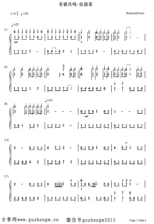演员歌曲歌谱-本曲谱为钢琴谱需要根据底部文章思路自行改编为古筝谱,仅供古筝