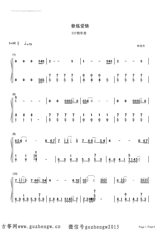 是不是爱情歌谱-本曲谱为钢琴谱需要根据底部文章思路自行改编为古筝谱,仅供古筝
