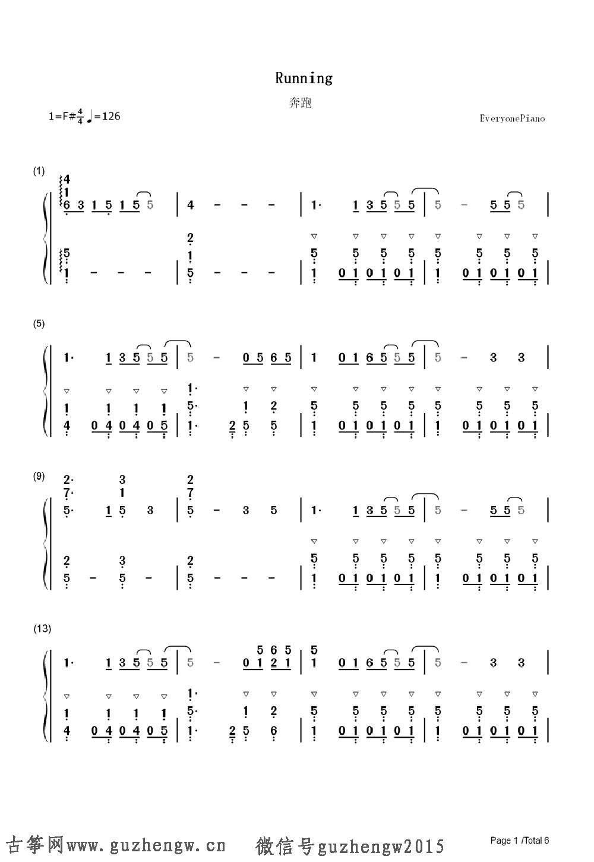 奔跑-羽泉(简谱 需改编) - 简谱 - 中国古筝商城-古筝