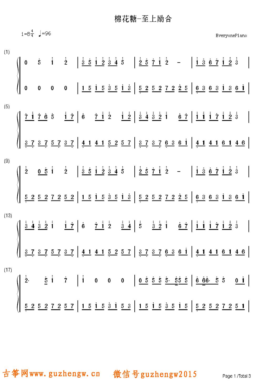 棉花糖钢琴简谱