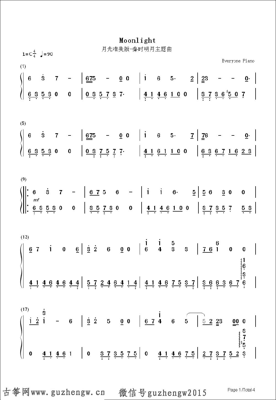 秦时明月 月光 古筝谱