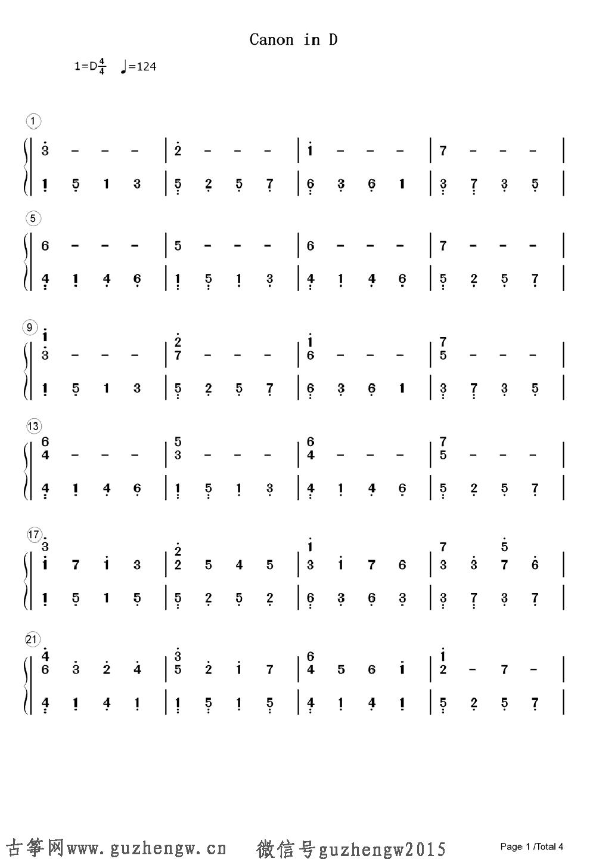 d大调卡农原版-约翰·帕赫贝尔(简谱 需改编)