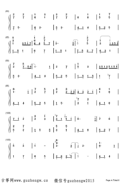 外面的世界-齐秦(简谱 需改编) - 简谱 - 中国古筝
