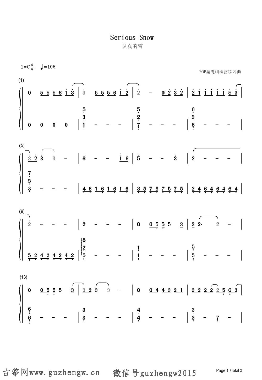 音乐谱子简单-的雪 薛之谦 简单版 简谱 需改编  认真的雪双手简谱和五线谱完全对应
