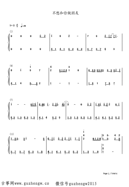 基督教做与不做歌谱-本曲谱为钢琴谱需要根据底部文章思路自行改编为古筝谱,仅供古筝