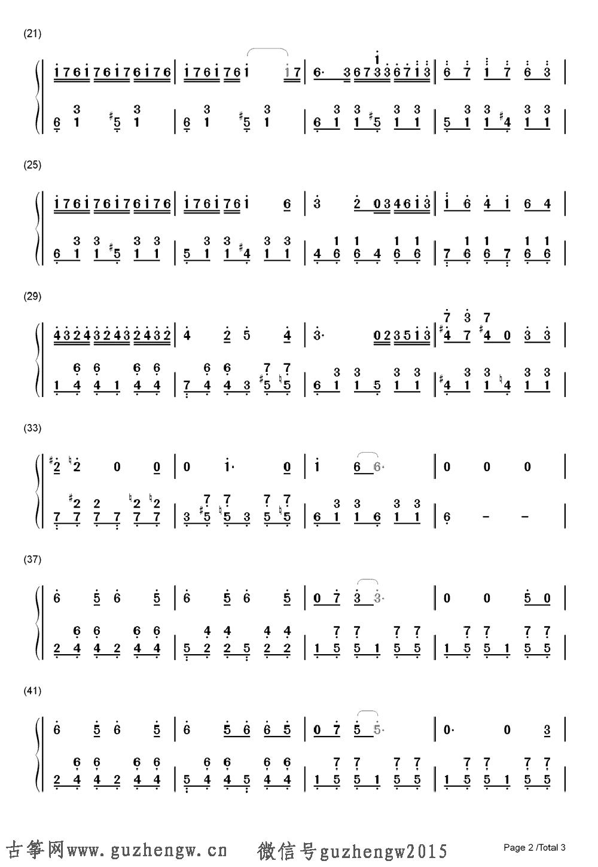 本曲谱为钢琴谱需要根据底部文章思路自行改编为古筝谱,仅供古筝