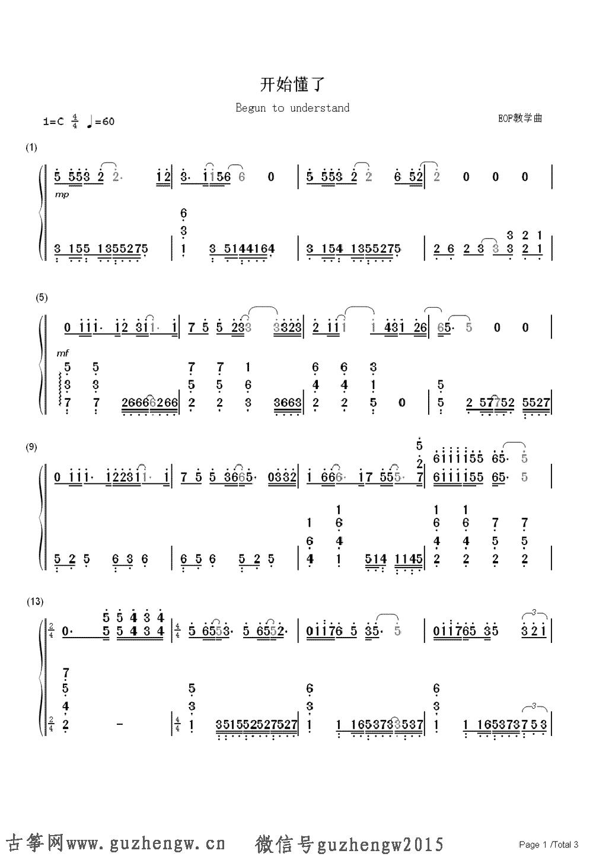 学猫叫谱子-本曲谱为钢琴谱需要根据底部文章思路自行改编为古筝谱,仅供古筝