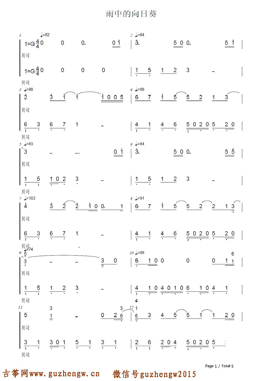 胡向阳花谱子-本曲谱为钢琴谱需要根据底部文章思路自行改编为古筝谱,仅供古筝