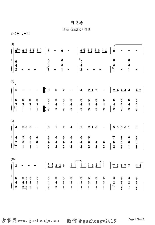 白龙马 西游记 古筝谱