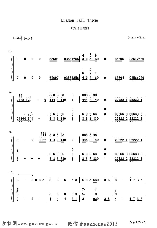 七龙珠主题曲(简谱 需改编)