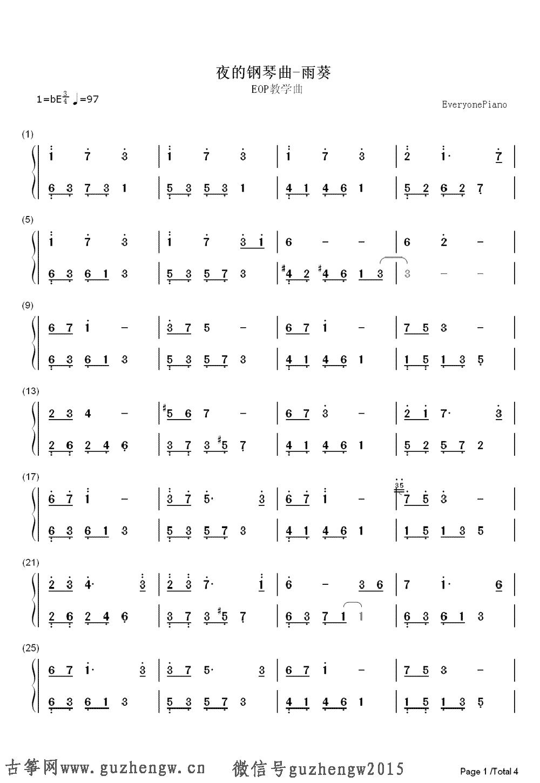 夜的钢琴曲-雨葵-石进(简谱图片