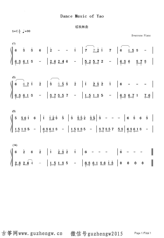 瑶族舞曲-eop教学曲(简谱 需改编) - 简谱 - 中国古筝