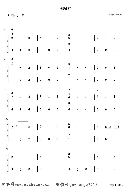 锦鲤抄钢琴版 简谱 需改编